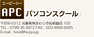淡路島のパソコン教室なら「APCパソコンスクール」初心者から上級者までトータルサポート!