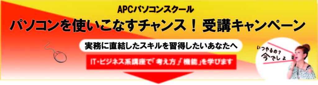 APCパソコンスクールセミナー