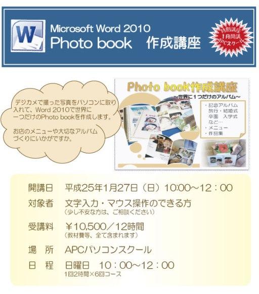 Photo book作成講座