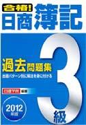 簿記テキスト2