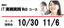 IT実務実践コース 説明会